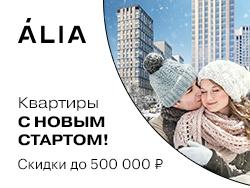 Новый жилой район Alia Скидки до 500 000 рублей